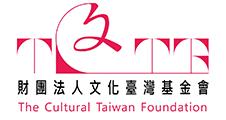財團法人文化臺灣基金會